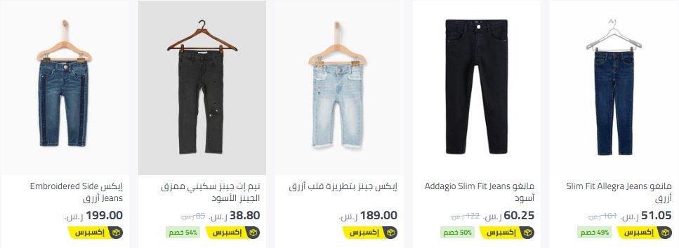 خصومات ملابس البنات من Noon بنطلونات